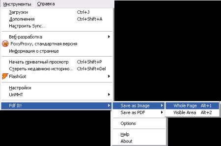 Как сделать скриншот страницы