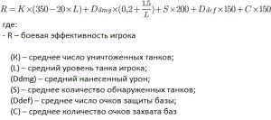 Как узнать кпд в wot, формула расчета кпд