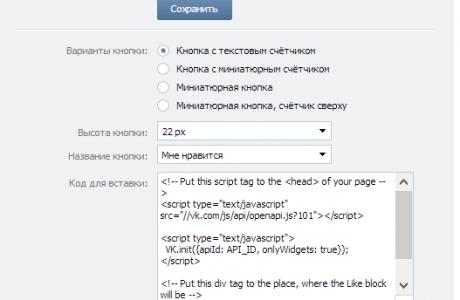 Как установить кнопку лайк вконтакте на сайт